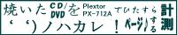 焼いたCD/DVDをPlextor PX-712Aでひたすら計測するページ♪('')ノハカレ !